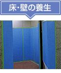 サンプライF(養生シート)