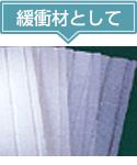 ネツケー(養生シート)